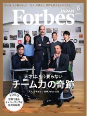 Forbes JAPAN(フォーブス ジャパン)  (2015年6月号)