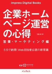 企業ホームページ運営の心得 営業・マーケティング編