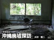 沖縄(うちなぁ)廃墟探訪