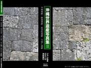 沖縄世界遺産写真集II