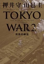 THE NEXT GENERATION パトレイバー TOKYO WAR 2 灰色の幽霊