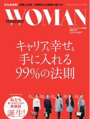 PRESIDENT WOMAN Premier(プレジデントウーマンプレミア) (Vol.2)