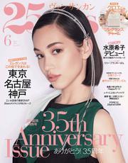 25ans (ヴァンサンカン) (2015年6月号)