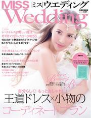 MISS Wedding(ミスウエディング) (2015年春夏号)