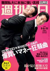 週刊朝日 (5/8-15合併号)