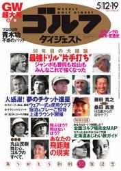 週刊ゴルフダイジェスト (2015/5/12・19号)