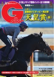 週刊Gallop(ギャロップ) (5月3日号)