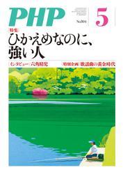 月刊誌PHP 2015年5月号