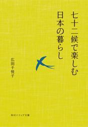 七十二候で楽しむ日本の暮らし