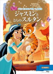 プリンセスのロイヤルペット絵本 ジャスミンと とらの スルタン