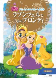 プリンセスのロイヤルペット絵本 ラプンツェルと こうまの ブロンディ