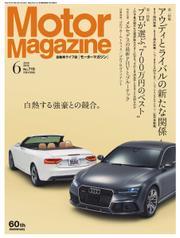 モーターマガジン(Motor Magazine) (2015/06)