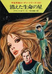 宇宙英雄ローダン・シリーズ 電子書籍版67 シリコ第五衛星での幕間劇