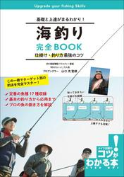 基礎と上達がまるわかり!海釣り 完全BOOK 仕掛け・釣り方 最強のコツ