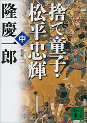 新装版 捨て童子・松平忠輝(中)
