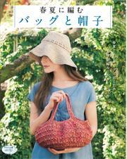春夏に編むバッグと帽子