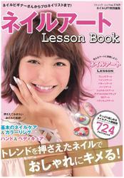 ネイルアート Lesson Book