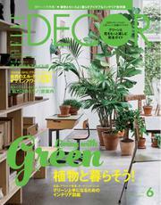 ELLE DECOR(エルデコ)  (6月号)