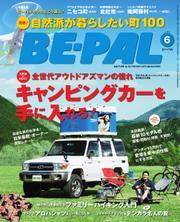 BE-PAL(ビーパル) (2015年6月号)