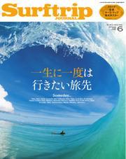 Surftrip journal(サーフトリップジャーナル) (2015年6月号)