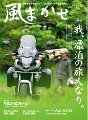 風まかせ (No.50)