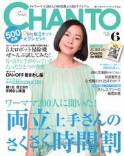 CHANTO(チャント) (2015年6月号)