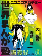 ニコニコアカデミー 世界まんが塾講義録 第14回