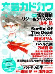文芸カドカワ 2015年6月号