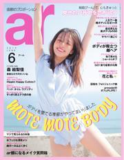 ar(アール) (2015年06月号)