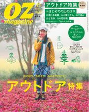 OZ magazine (オズマガジン) (2015年6月号)