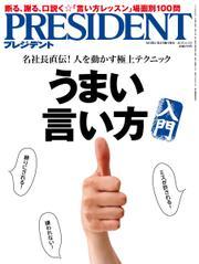 PRESIDENT(プレジデント) (2015年6.1号)