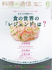 料理通信 (2015年6月号)
