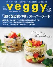 Veggy(ベジィ) (Vol.40)