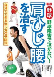 新版 野球 肩・ひじ・腰を治す 野球障害で泣かない!