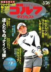 週刊ゴルフダイジェスト (2015/5/26号)