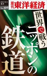 世界で戦うニッポンの鉄道 週刊東洋経済eビジネス新書No.109