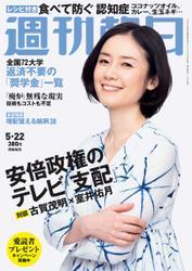 週刊朝日 (5/22号)