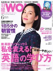 日経ウーマン (2015年6月号)