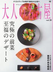 大人の名古屋 (vol.30)