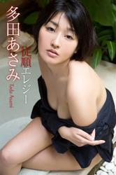 多田あさみ 従順エレジー (2015/05/08)