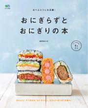 ei cookingシリーズ (おべんとうに大活躍! おにぎらずとおにぎりの本)