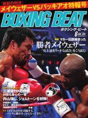 BOXING BEAT(ボクシング・ビート) (2015年6月号)