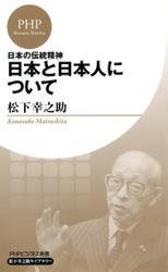 日本の伝統精神 日本と日本人について