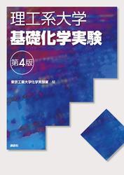 理工系大学基礎化学実験第4版