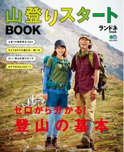 エイ出版社のスタートBOOKシリーズ (山登りスタートBOOK)