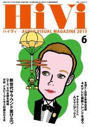 HiVi(ハイヴィ) (2015年6月号)