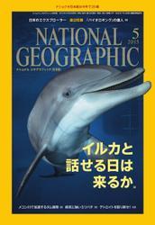 ナショナルジオグラフィック日本版 (2015年5月号)
