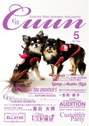 Cuun(クーン) (2015年5月号)