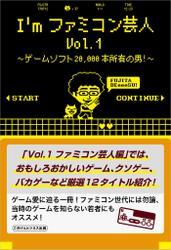 I'mファミコン芸人Vol.1~ゲームソフト20,000本所有の男!~