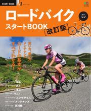 エイ出版社のスタートBOOKシリーズ (ロードバイクスタートBOOK改訂版)